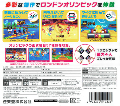マリオ&ソニック AT ロンドンオリンピック™ 3DS backM (ACMJ)