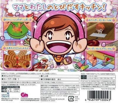 クッキングママ 4 3DS backM (ACQJ)