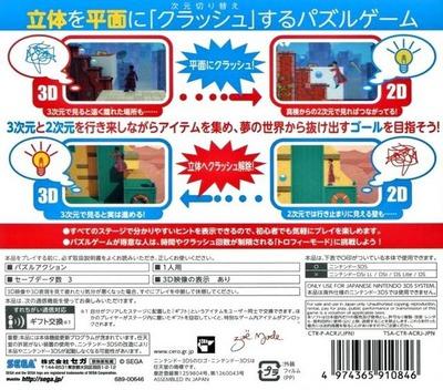 ナイトメアパズル クラッシュ3D 3DS backM (ACRJ)