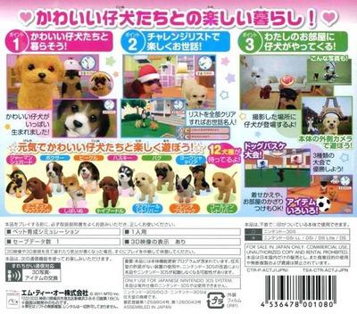 かわいい仔犬3D 3DS backM (ACTJ)