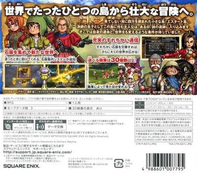 ドラゴンクエストVII エデンの戦士たち 3DS backM (AD7J)