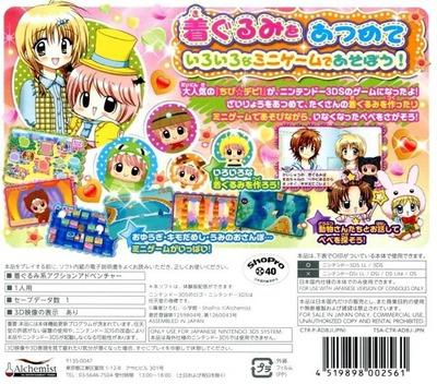 ちび☆デビ! 3DS backM (AD8J)
