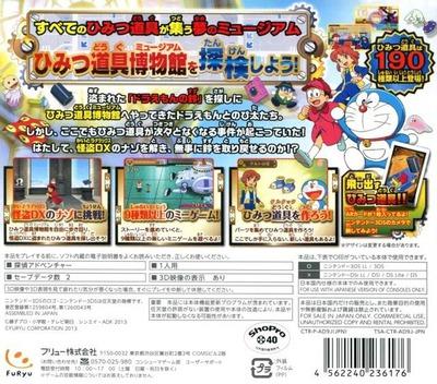 ドラえもん のび太のひみつ道具博物館 3DS backM (AD9J)