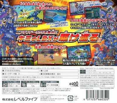 ダンボール戦機 爆ブースト 3DS backM (ADNJ)