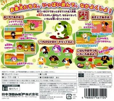 お茶犬といつもなかよし 3DS backM (AE3J)