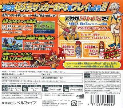 イナズマイレブンGO シャイン 3DS backM (AE4J)