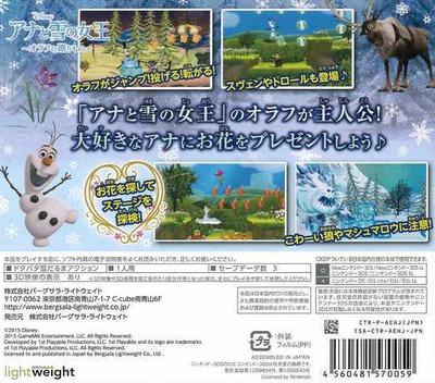 アナと雪の女王 オラフの贈りもの 3DS backM (AEHJ)