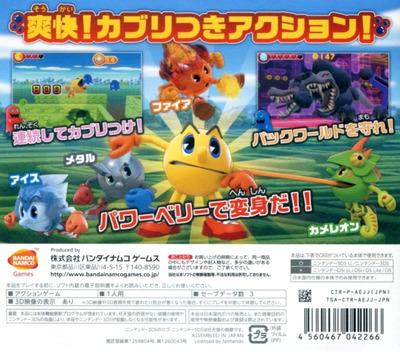 パックワールド 3DS backM (AEJJ)