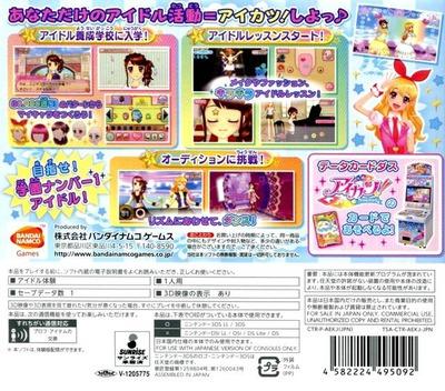 アイカツ!シンデレラレッスン 3DS backM (AEKJ)