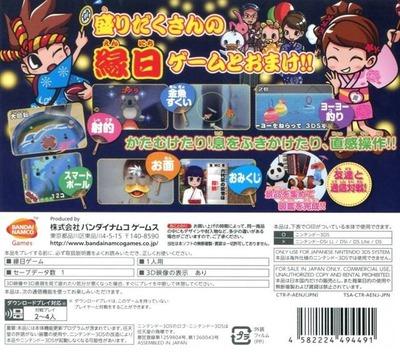 みんなの縁日 3DS backM (AENJ)
