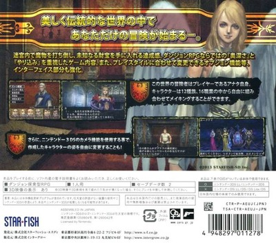 エルミナージュ ゴシック 3D REMIX 〜ウルム・ザキールと闇の儀式〜 3DS backM (AEUJ)