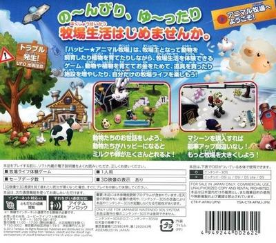 ハッピー☆アニマル牧場 3DS backM (AFMJ)