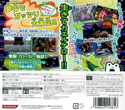 フロッガー3D 3DS backM (AFRJ)