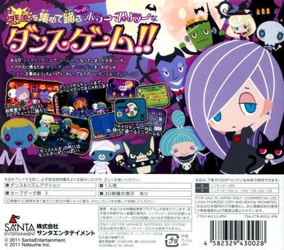 うしみつモンストルオ リンゼと魔法のリズム 3DS backM (AG3J)