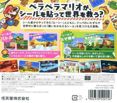 ペーパーマリオ スーパーシール 3DS backM (AG5J)