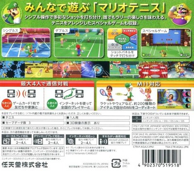 マリオテニス オープン 3DS backM (AGAJ)
