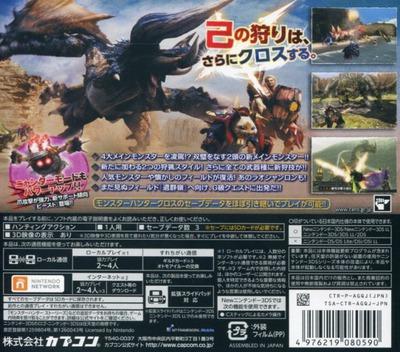 モンスターハンターダブルクロス 3DS backM (AGQJ)