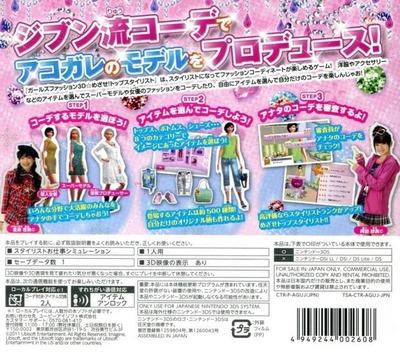 ガールズファッション3D☆めざせ!トップスタイリスト 3DS backM (AGUJ)