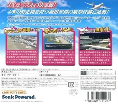 ぼくは航空管制官 エアポートヒーロー3D 羽田 with JAL 3DS backM (AH7J)