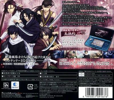 薄桜鬼 3D 3DS backM (AH9J)