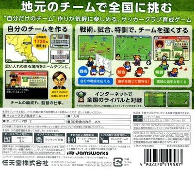 ポケットサッカーリーグ カルチョビット 3DS backM (AHBJ)