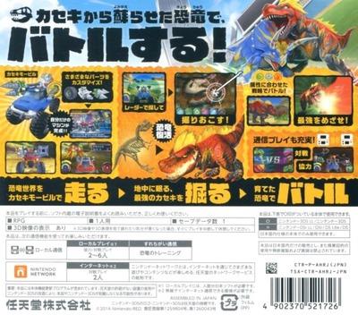 カセキホリダー ムゲンギア 3DS backM (AHRJ)