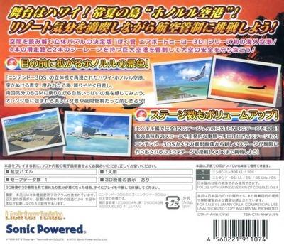 ぼくは航空管制官 エアポートヒーロー3D ホノルル 3DS backM (AHWJ)