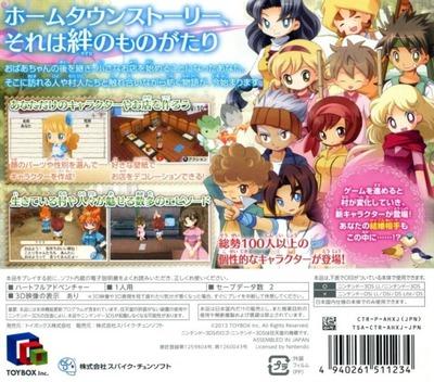 ホームタウンストーリー 3DS backM (AHXJ)