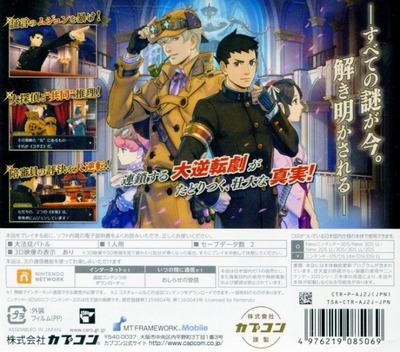 大逆転裁判2 -成歩堂龍ノ介の覺悟 3DS backM (AJ2J)