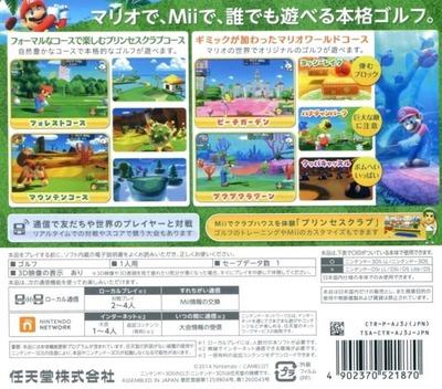 マリオゴルフ ワールドツアー 3DS backM (AJ3J)