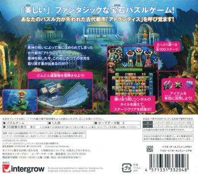 ジュエルマスター 3DS backM (AJ5J)