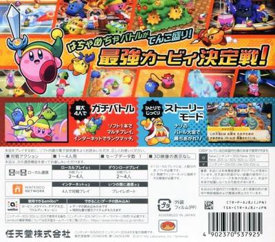 カービィ バトルデラックス! 3DS backM (AJ8J)