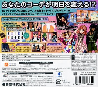 ガールズモード4 スター☆スタイリスト 3DS backM (AJBJ)