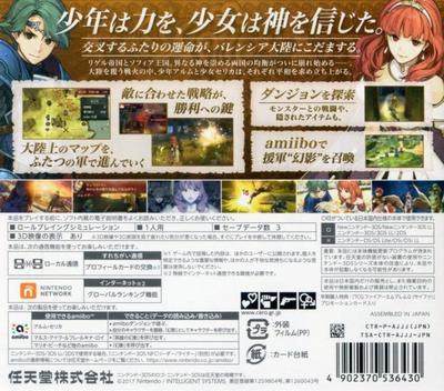 ファイアーエムブレム Echoes もうひとりの英雄王 3DS backM (AJJJ)