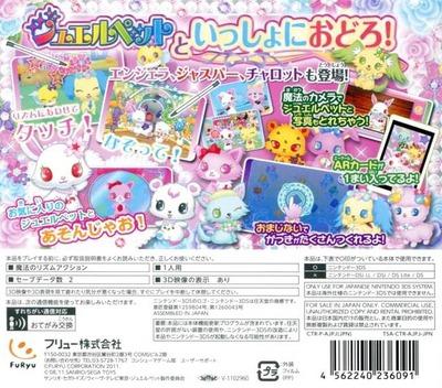 ジュエルペット魔法のリズムでイェイッ! 3DS backM (AJPJ)