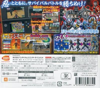 超・戦闘中 究極の忍とバトルプレイヤー頂上決戦! 3DS backM (AJSJ)
