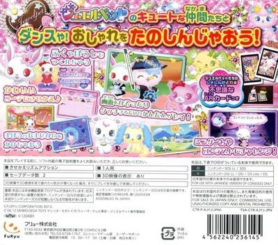 ジュエルペット 魔法でおしゃれにダンス☆デコ〜! 3DS backM (AJYJ)