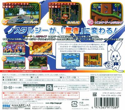 セガ3D復刻アーカイブス 2 3DS backM (AK3J)