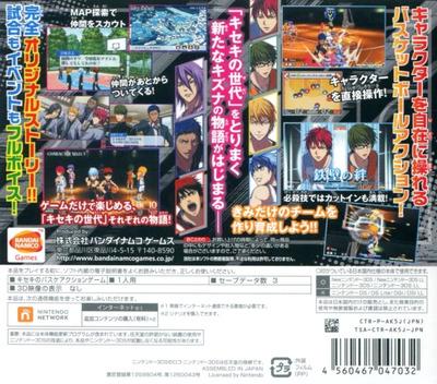 黒子のバスケ 未来へのキズナ 3DS backM (AK5J)