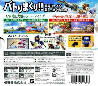 新・光神話 パルテナの鏡 3DS backM (AKDJ)