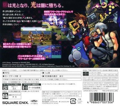 KINGDOM HEARTS 3D [Dream Drop Distance] 3DS backM (AKHJ)