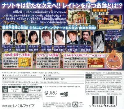 レイトン教授と奇跡の仮面 3DS backM (AKKJ)