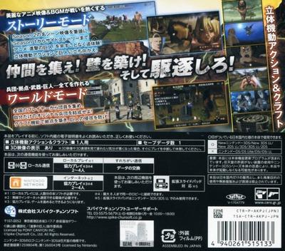 進撃の巨人2 ~未来の座標~ 3DS backM (AKPJ)