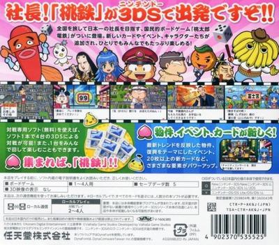 桃太郎電鉄2017 たちあがれ日本!! 3DS backM (AKQJ)