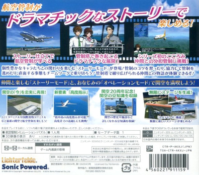 ぼくは航空管制官 エアポートヒーロー3D 関空 SKY STORY 3DS backM (AKXJ)