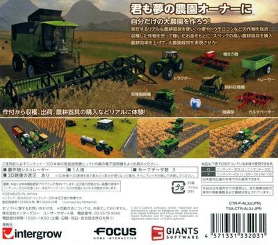 Farming Simulator 3D ポケット農園 3DS backM (AL3J)