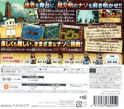 レイトン教授と超文明Aの遺産 3DS backM (AL6J)