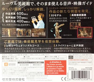 ニンテンドー3DSガイド ルーヴル美術館 3DS backM (AL8J)