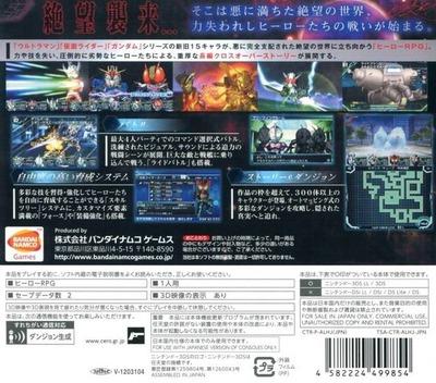 ロストヒーローズ 3DS backM (ALHJ)