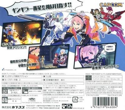 エクストルーパーズ 3DS backM (ALTJ)